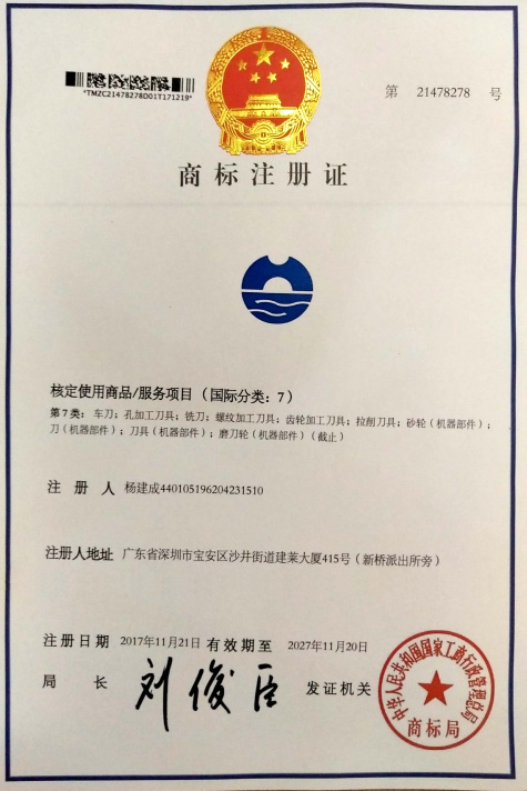 嘉升刀具:商标注册证